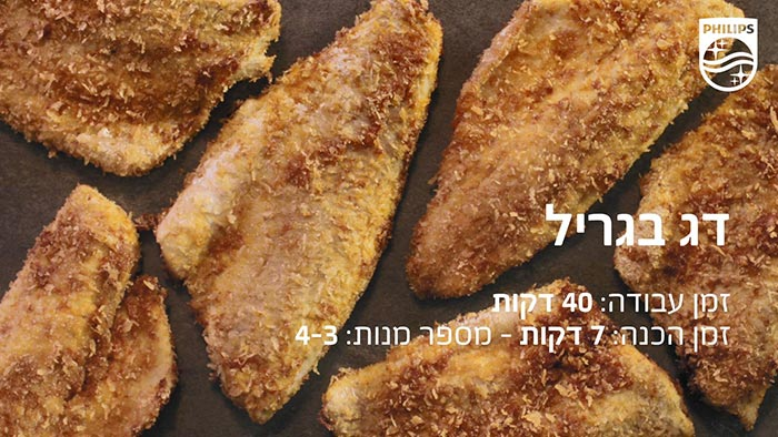 grilled fish recipe video